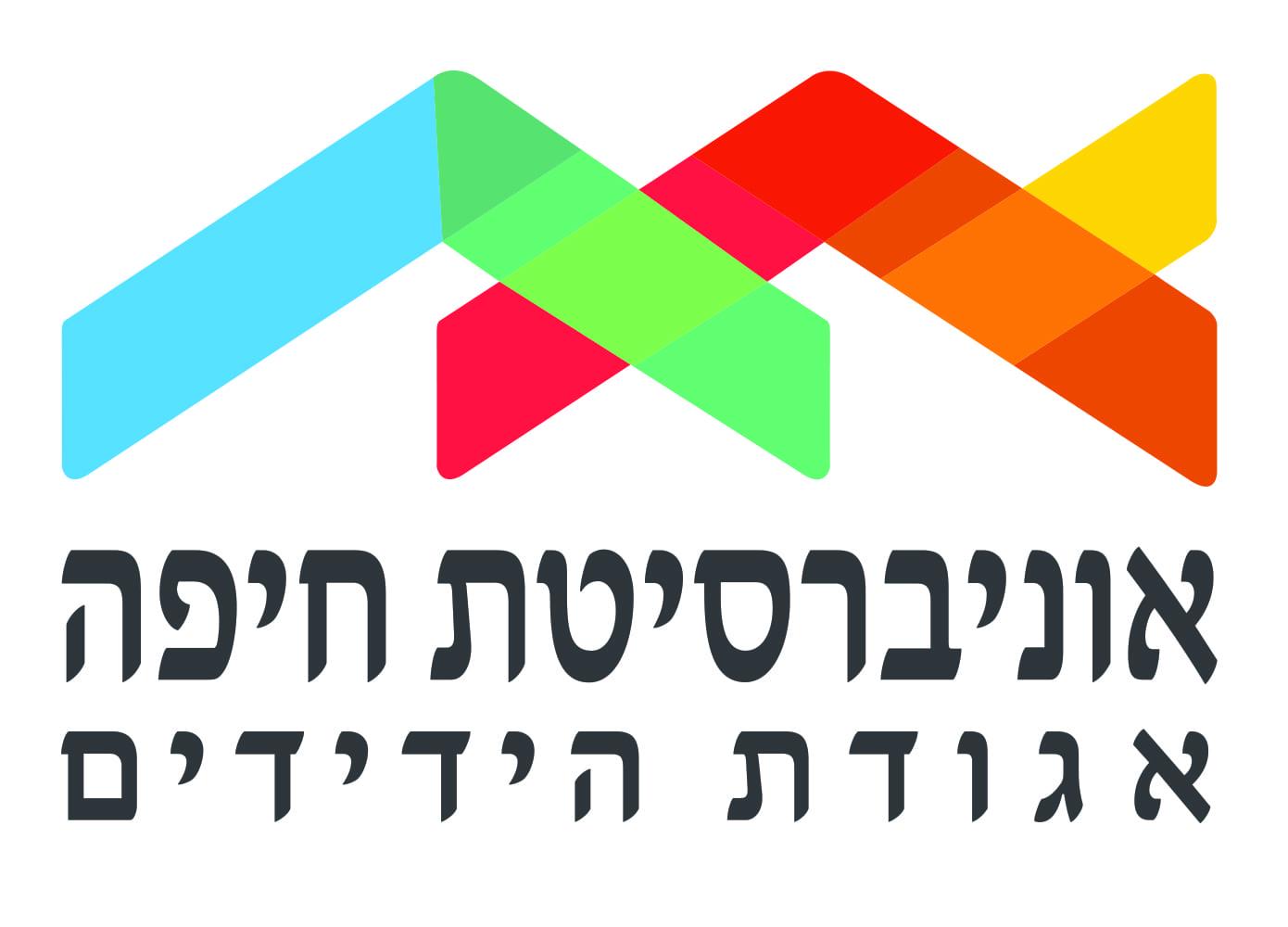 אגודת הידידים של אוניברסיטת חיפה